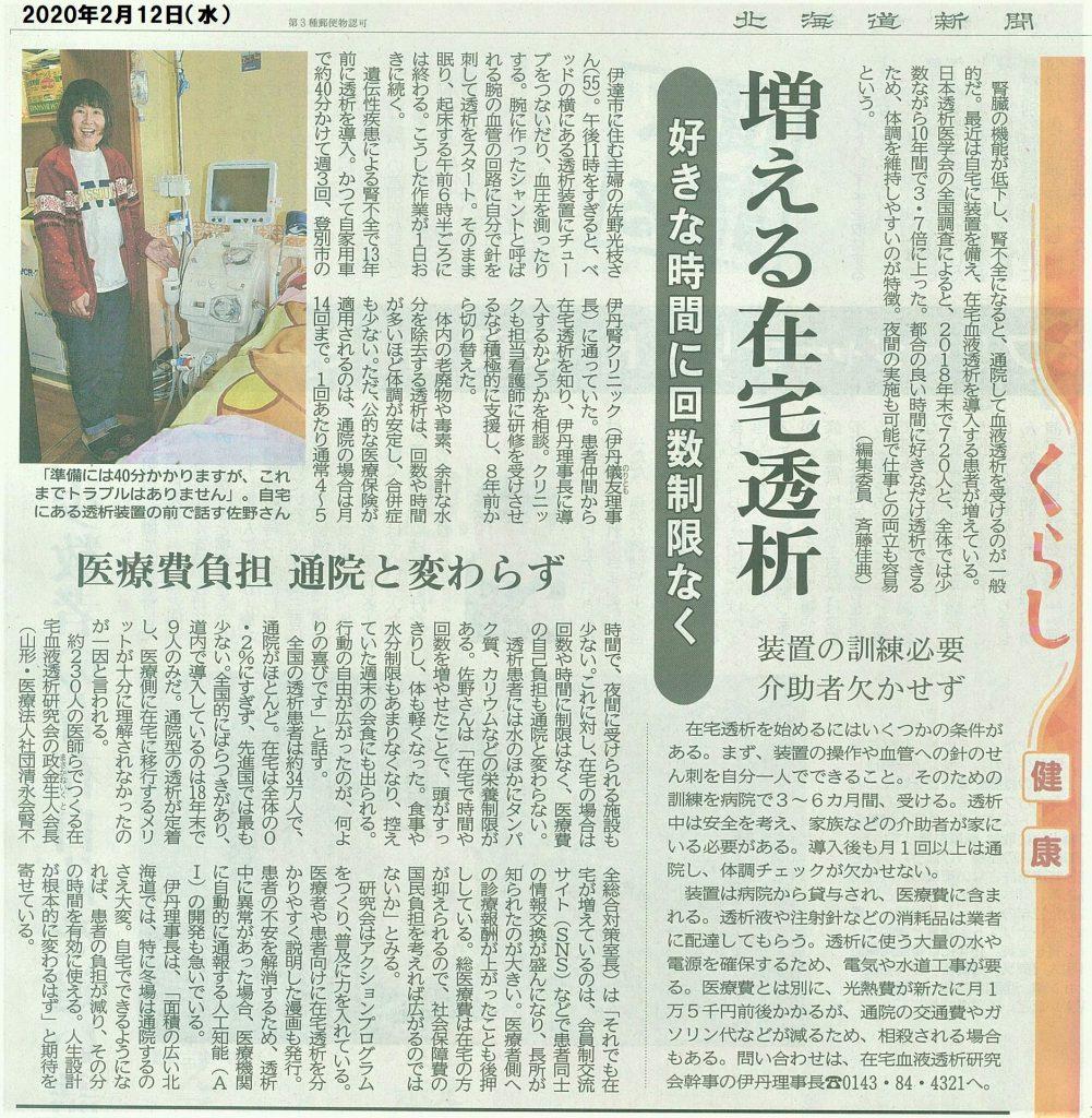 新聞 ニュース 北海道 今日 の